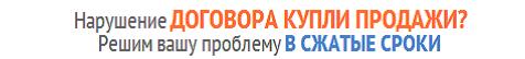 narushenie-dogovora-kupli-prodazhi.png